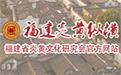 炎黄纵横是福建省炎黄文化研究会官网